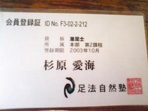 登録証の写真