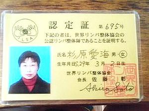認定証の写真